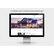 Готовый сайт строительной компании от Simpletemplates.ru