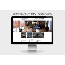 Готовый сайт агентства недвижимости SimpleTema