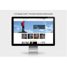 Готовый сайт тренинговой компании SimpleTema