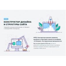 INTEC Конструктор сайтов - визуальный редактор структуры и дизайна