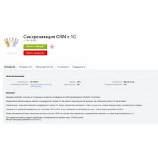 Синхронизация  CRM с 1С