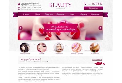 Сайт салона красоты «BEAUTY»