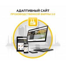 Адаптивный сайт производственной фирмы 2.0