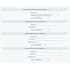 Динамический ремаркетинг Google Adwords, Facebook, ВКонтакте и MyTarget