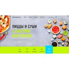 Сайт суши, пиццерии, ресторана и доставки еды - корзина на любой редакции