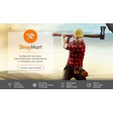 StroyMart: строительные материалы, сантехника, инструменты. Шаблон интернет магазина на 1С-Битрикс