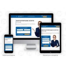 PR-Volga: Бухгалтерские услуги. Готовый сайт 2019.
