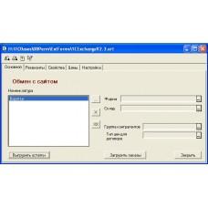 Обмен данными между 1С:Предприятие 7.7 и 1С-Битрикс